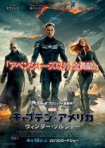 captain_america_the_winter_soldier_ver10