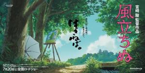 the-wind-rises-hayao-miyazaki-banner-3